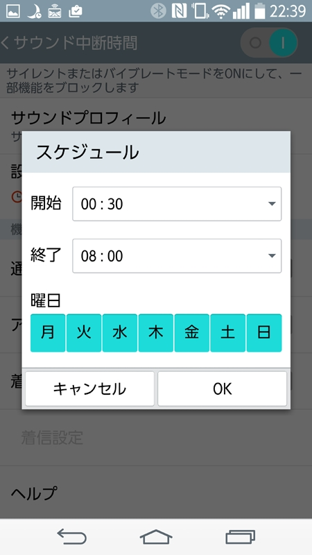 サウンド中断が適用される時間の設定画面