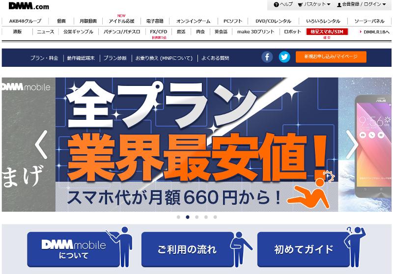 DMM mobileのWebサイト