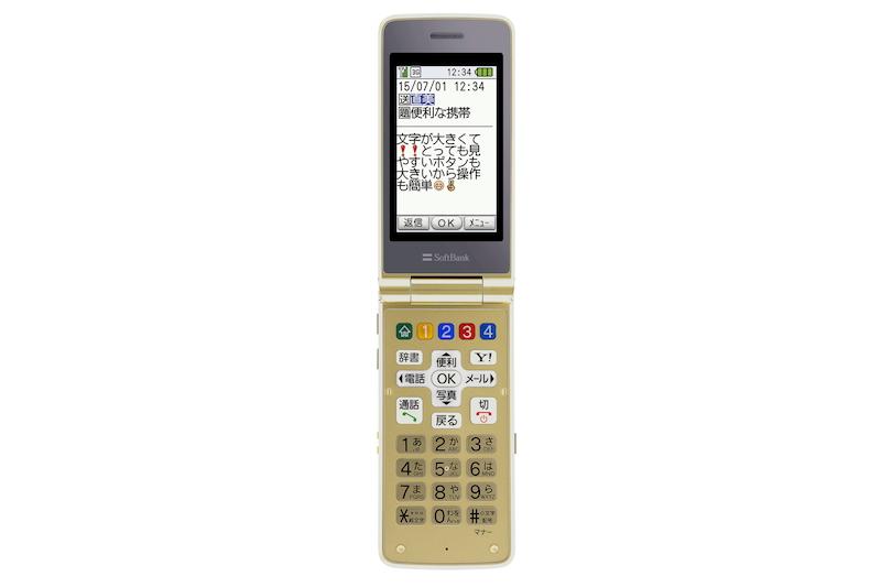 かんたん携帯 8