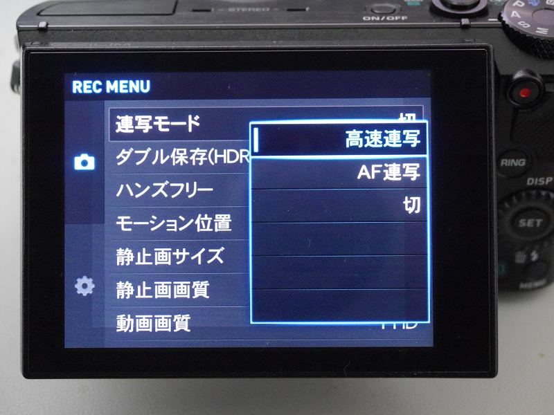 連写モードは、1秒間で30枚を撮る「AF連写」と、シャッターを押している間は連続撮影する「高速連写」の2種類があり、後者はシャッターを押す前、半押しの状態から記録を始めるパスト連射機能が使える