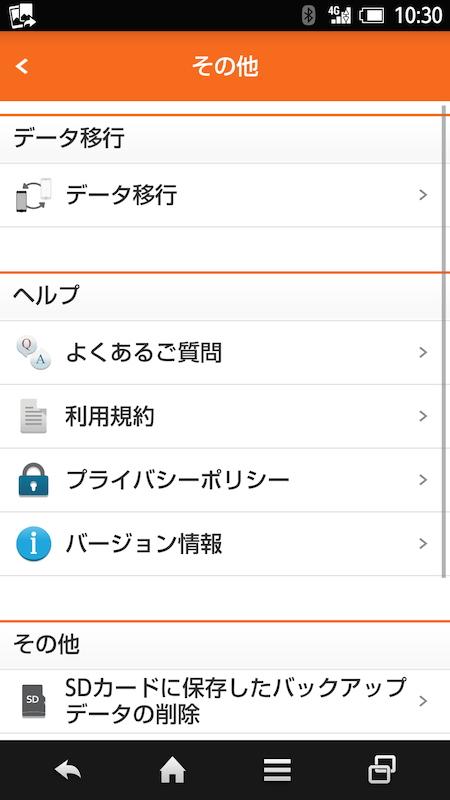 「データお預かりアプリ」Android版