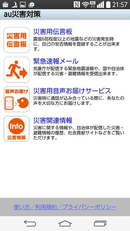 「au災害対策」アプリ。災害伝言板機能なども用意されている