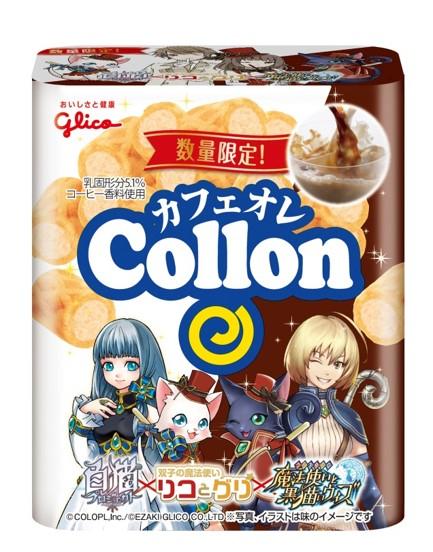 「コロン<カフェオレ>」