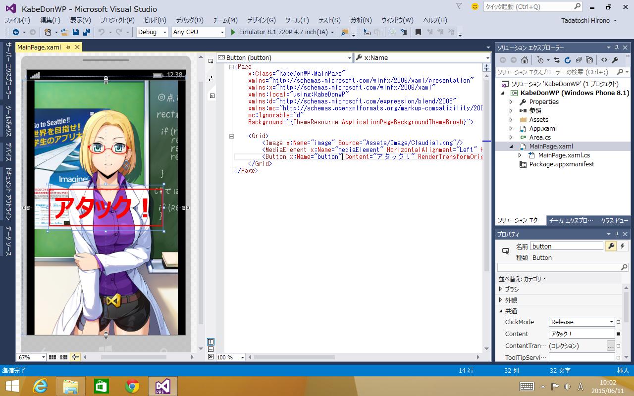 Visual Studio 2015の画面