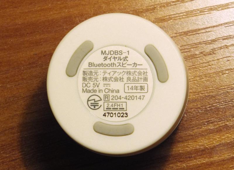 スピーカー底面。工事設計認証(いわゆる技適)マーク付きなので日本国内でも安心して使える。製造はティアックが行っていることが分かる