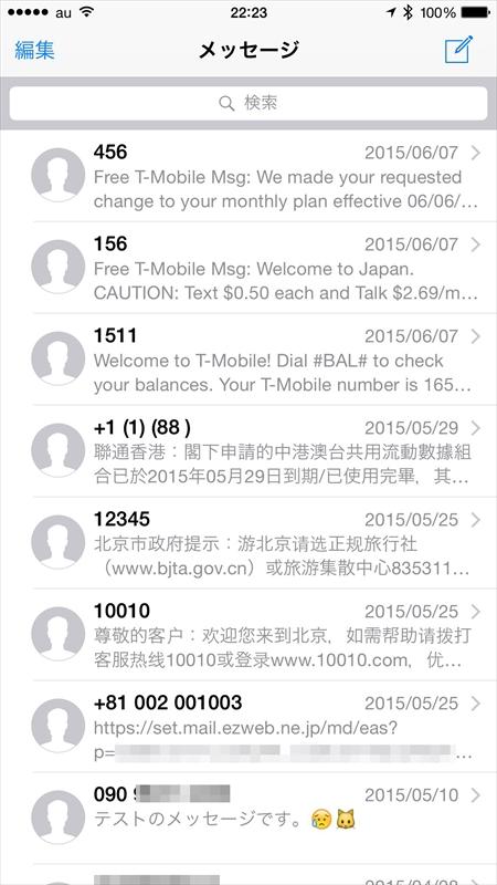メッセージアプリには挿したSIMカードの携帯電話事業者などから送られてきたSMSが並ぶ。今のところ、中国語と英語のみだけど、今後、あちこち行くと、いろんな言語が増えて、面白いかも