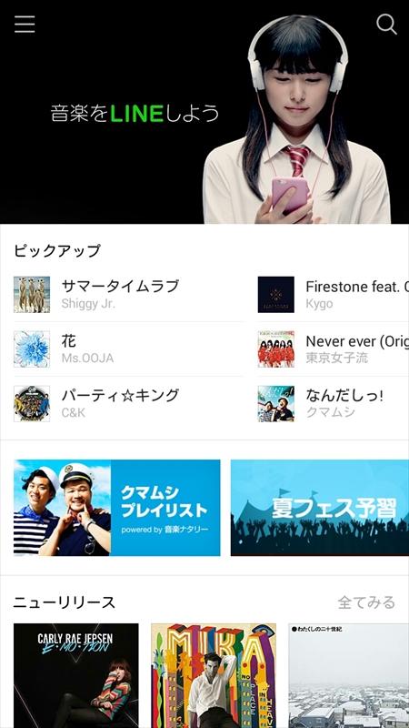 LINE MUSICのトップ画面。若い世代の人気がある曲がレコメンドされる印象