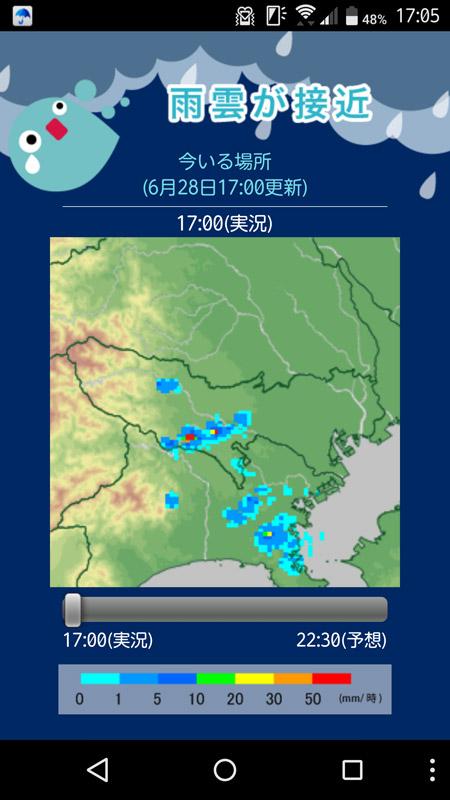 現在地や指定地域に雨が降りそうになったら通知