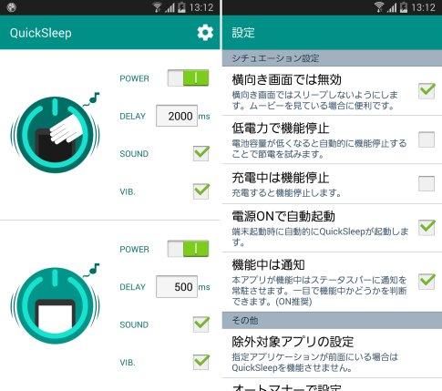 """パタッとスリープ、パカッと復帰!「<a class="""""""" href=""""https://androider.jp/official/app/4f0927357b71a8f1/?ktw=150702"""">QuickSleep</a>」"""