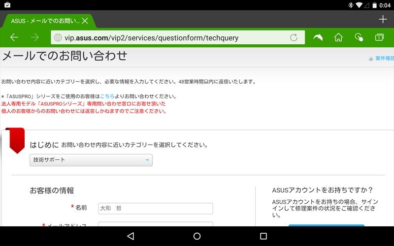 ZenFone 2のメーカーであるASUSのメールサポートフォーム。メールでサポートが受けられるのは良いのだが、いかんせん返事が来るまでが遅い。だいたい2日間見ておいた方がいい
