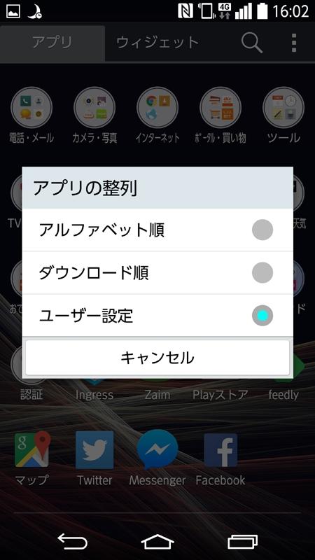 「ユーザー設定」が選べる有り難さ!
