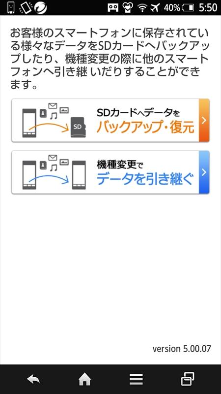 2015年春モデル以前に提供されている「auバックアップアプリ」。アドレス帳やメール、ブックマークなどのデータをmicroSDメモリーカードにバックアップ可能