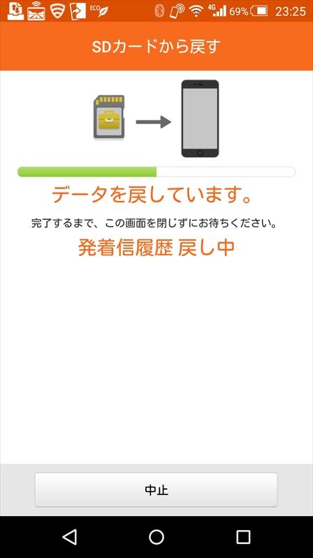 データお預かりアプリは従来のauバックアップアプリでバックアップしたデータも復元可能