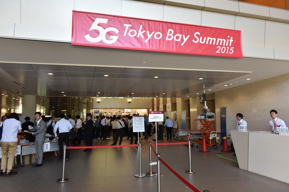 「5G Tokyo Bay Summit 2015」の会場