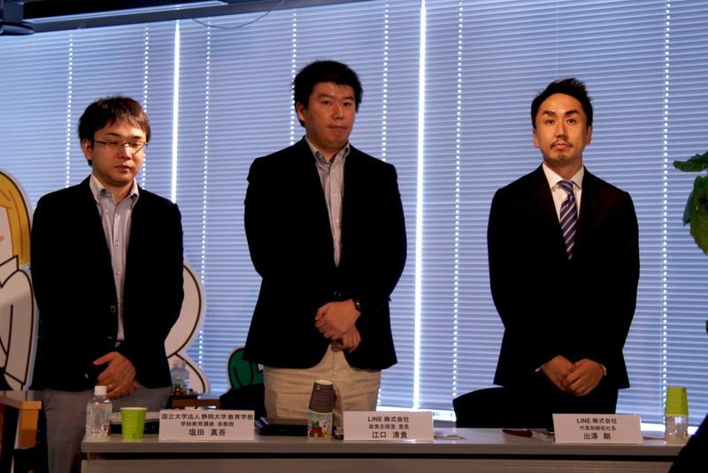 左から、静岡大学の塩田真吾准教授、LINE 政策企画室室長の江口清貴氏、LINE CEOの出澤剛氏