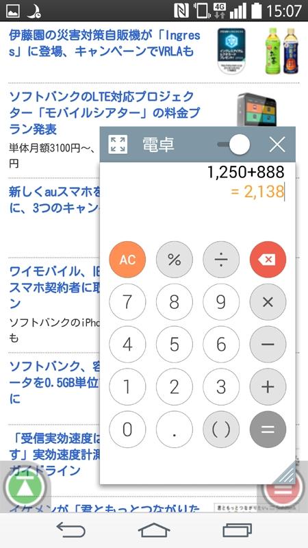 「Qスライド」で電卓アプリを表示したところ