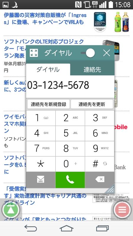こちらは電話アプリ