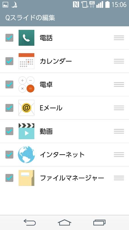 対応アプリ一覧。並び順も変えられます