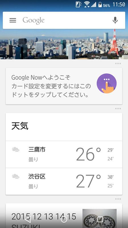 ユーザーに合った情報を表示するGoogle Nowが統合