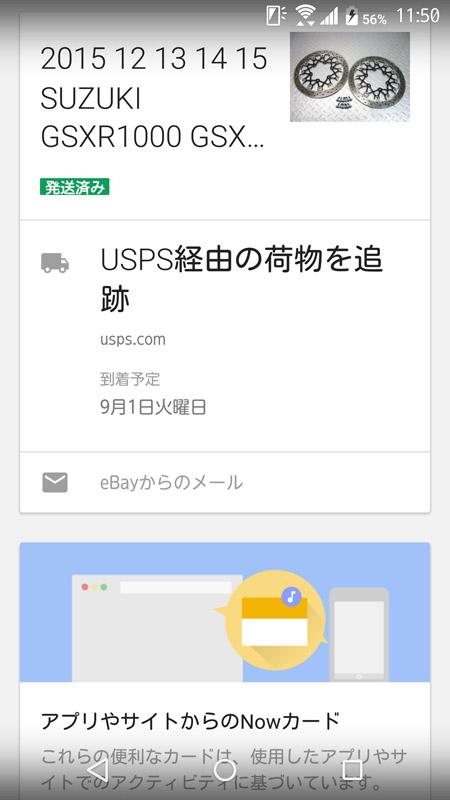 eBayで購入したアイテムのトラッキング情報まで教えてくれる