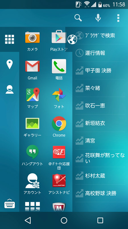 「Search Launcher」