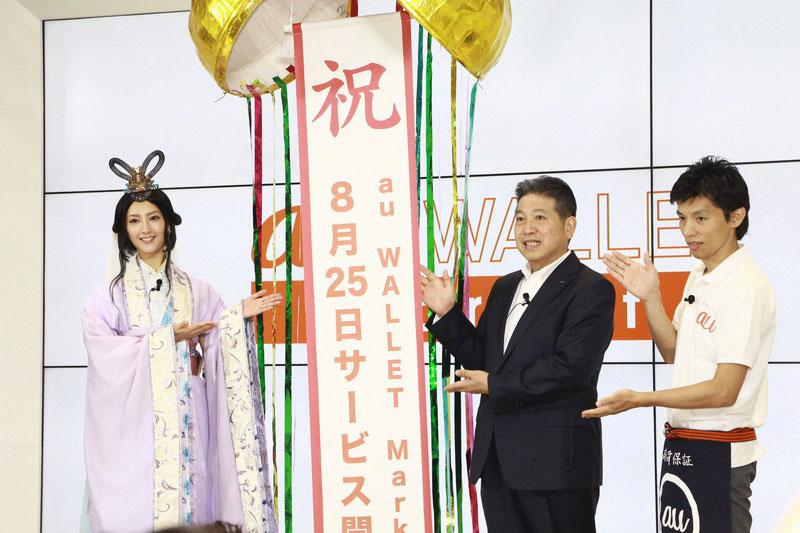 左から、女優の菜々緒、KDDIの石川氏、村本氏