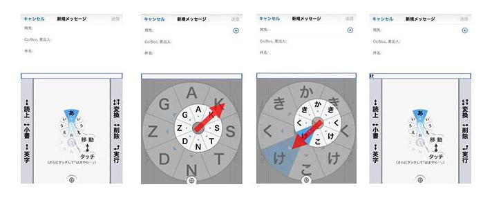 iOS向けの日本語入力アプリ「Move&Flick」
