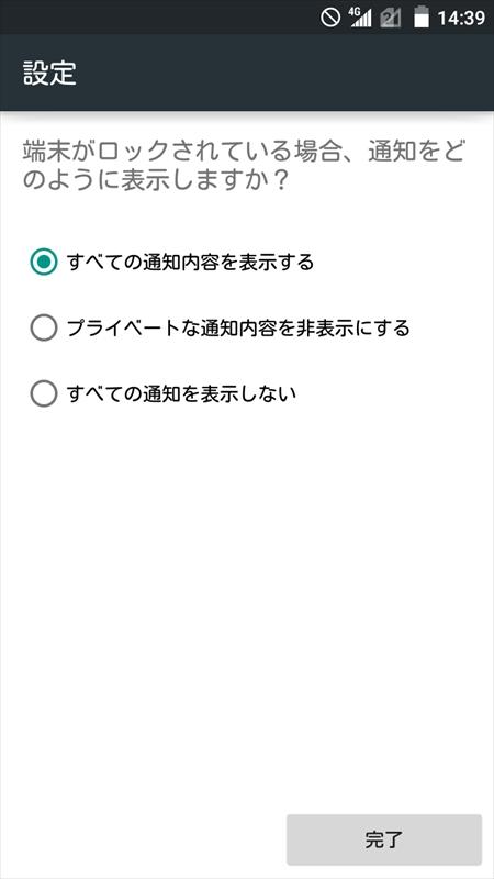 端末がロックされているときの通知内容を選択。プライベートな通知内容を非表示にすることもできる。これは本体設定の「音声と通知」でも設定可能