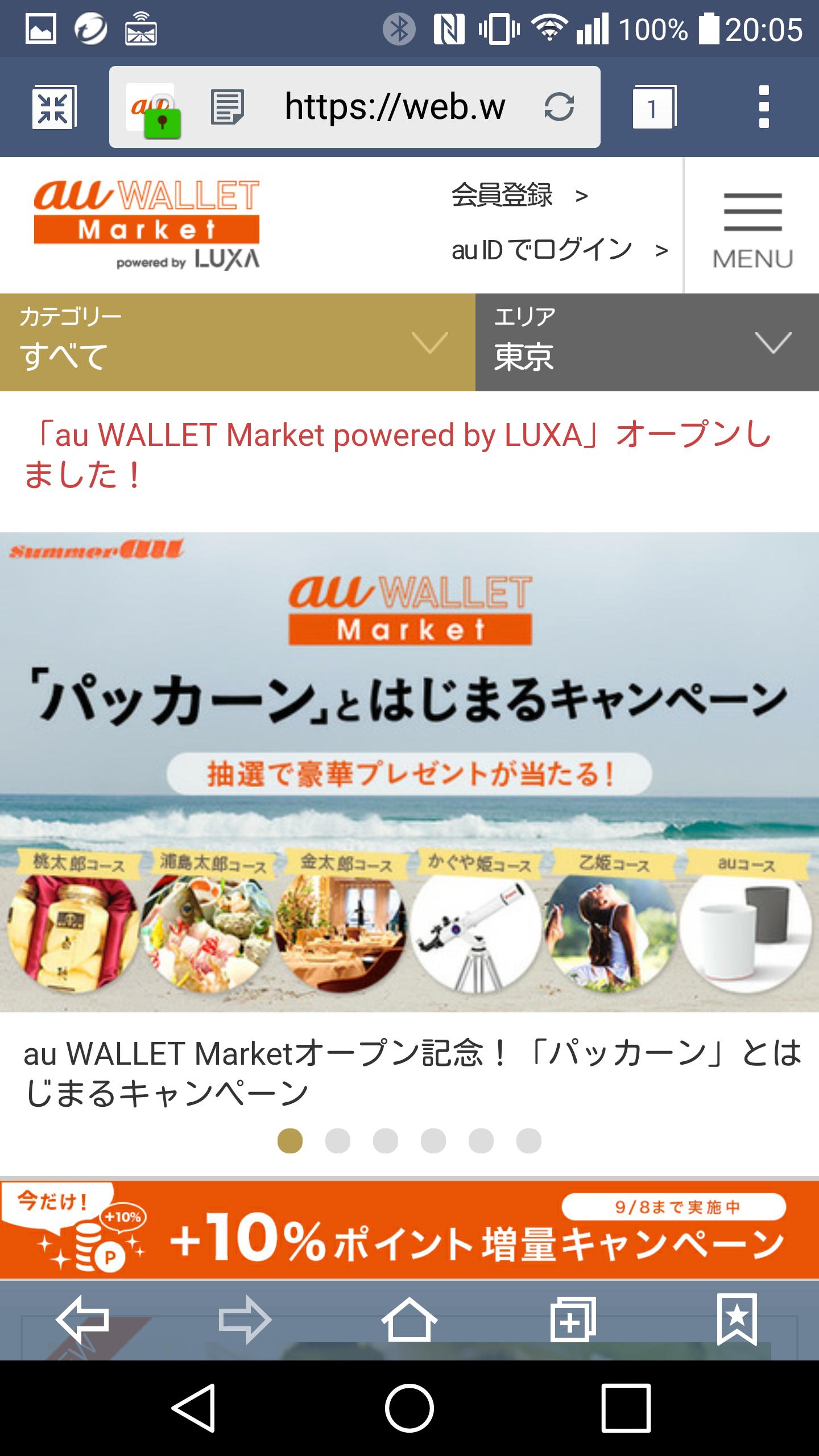 スマートフォンでau WALLET Marketにアクセスすると、オンライン版が表示される