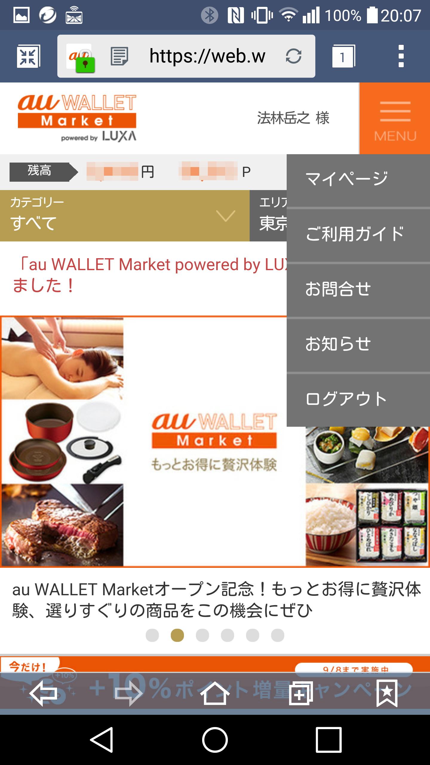 au WALLET Marketオンライン版にアクセスし、右上のMENUボタンをタップして、マイページを表示する