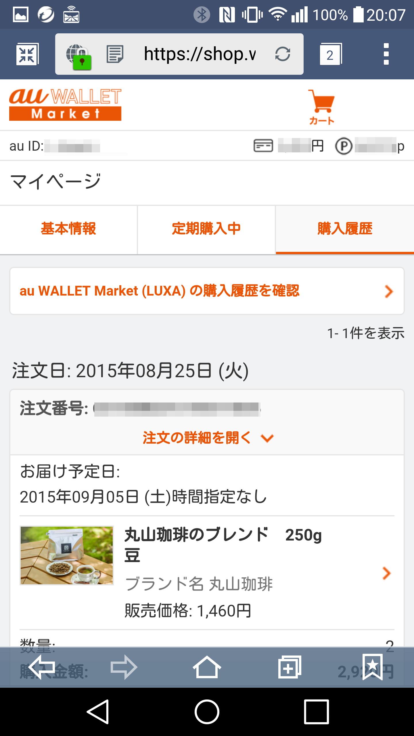 マイページで「auショップ取扱品」の「定期購入商品をチェックする」を選び、[購入履歴]をタップすると、購入したものが確認できた