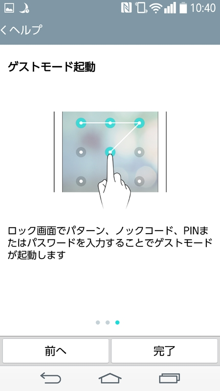 ゲストモートの呼び出しは、ロック解除画面で通常とは別の番号/パターンを入力することで行う