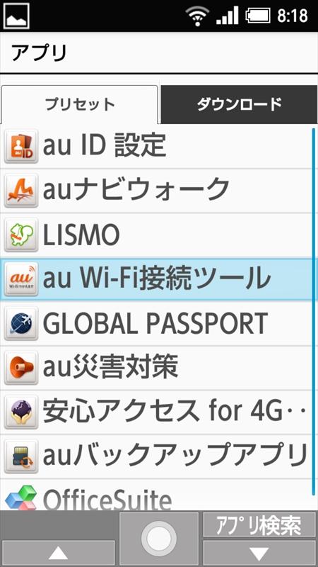 au Wi-Fi接続ツールなど、プリセットアプリ(と言ってもアイコンが並ぶわけではない)が豊富で、auの専用サイトからダウンロードもできる