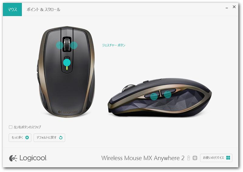 「MX Anywhere 2」はホイール手前の四角いボタン「ジェスチャー機能」を使えます。四角いボタンを押しながら上下左右どれかの方向にマウスを動かすことで、いろいろな操作を行えます。画像はWindowsでの設定例。