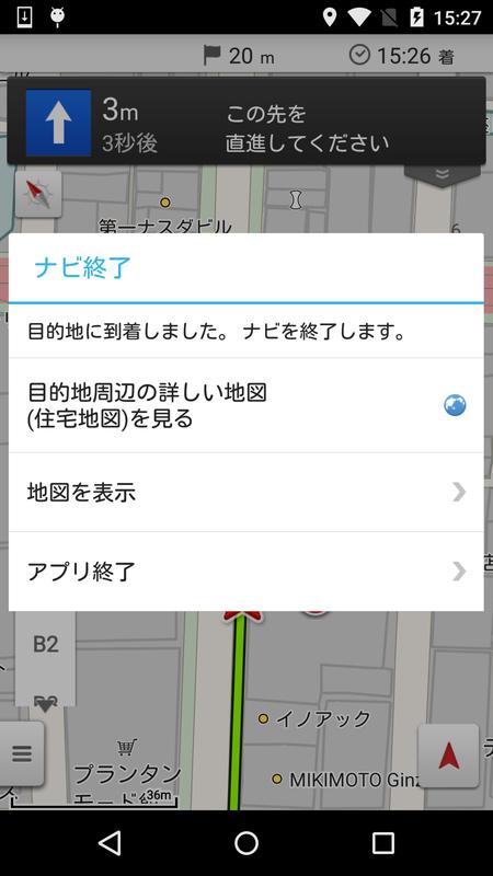 地図アプリからの表示イメージ