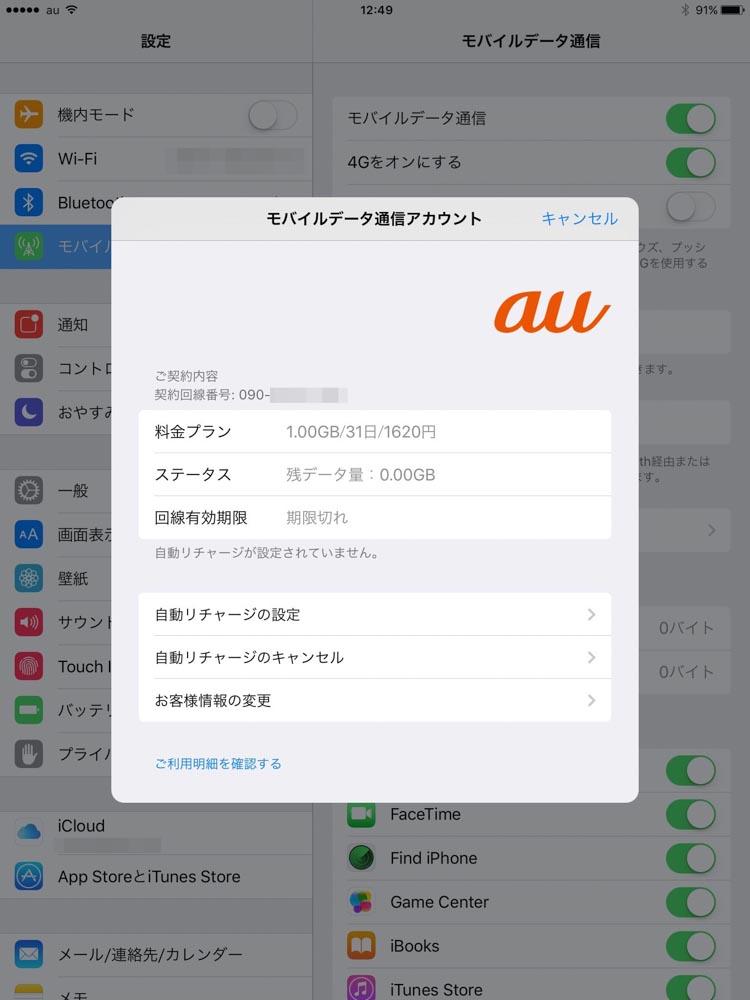 auのLTEデータプリペイドの手続き画面