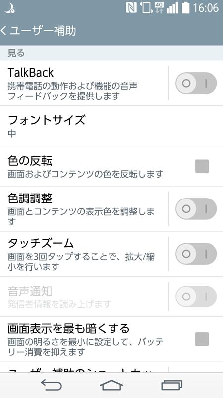 「ユーザー補助」設定画面