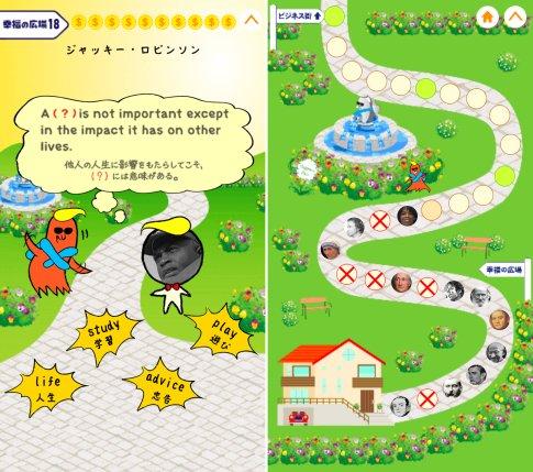 """偉人の魂と英語を、同時に勉強!「<a class="""""""" href=""""https://androider.jp/official/app/4e0d8431796162b8/?ktw=151001"""">偉人名言記 タコダさん人生を学ぶ</a>」"""