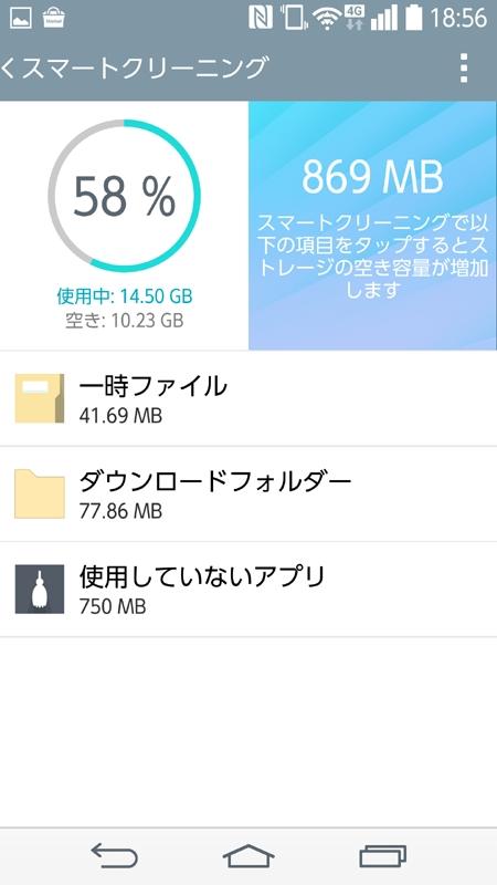 一時ファイルを削除して、空き容量はかなり回復