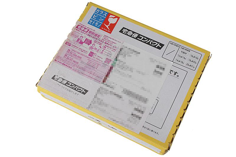 ヤマト運輸の「宅急便コンパクト」専用BOX。縦20×横25×厚さ5cmの薄い箱です。黄色い縁取りがクロネコヤマトを連想させます。が、一見はフツーの薄箱です。