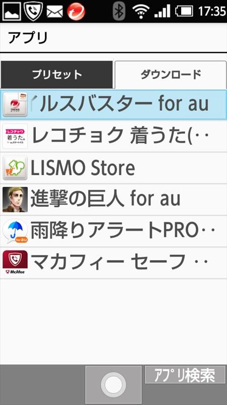 SHF31のメニューで「アプリ」を選択。「アプリ検索」からauスマートパスのアプリランキングを閲覧できる
