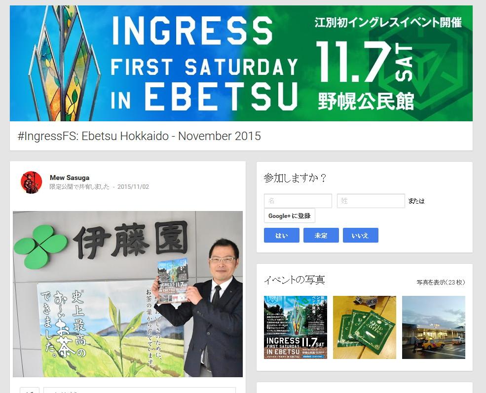 江別市での開催を告知するページ