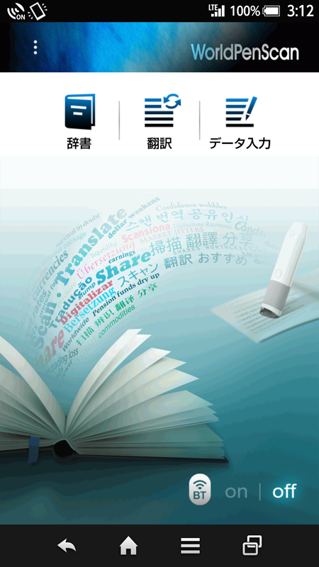 今回は「翻訳モード」で使用。読み込んだ文章をテキストファイルとして保存できる「データ入力モード」と単語ごとに意味を調べることができる「辞書モード」も搭載している