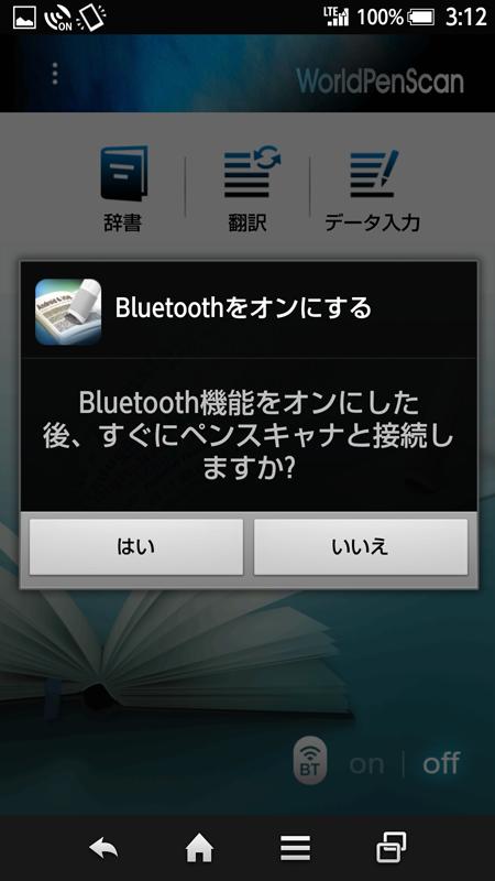 使用する前にBluetoothで接続して端末とリンクさせる
