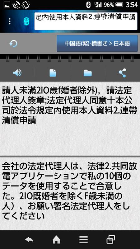 一部、ちゃんと読み込まなかった文字があったが、翻訳文では内容が理解できる