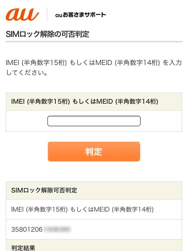 SIMロック解除判定ページ