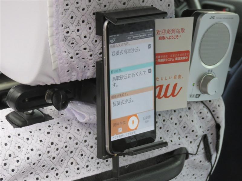 中国語の音声翻訳の例。このほか、英語と韓国語にも対応している