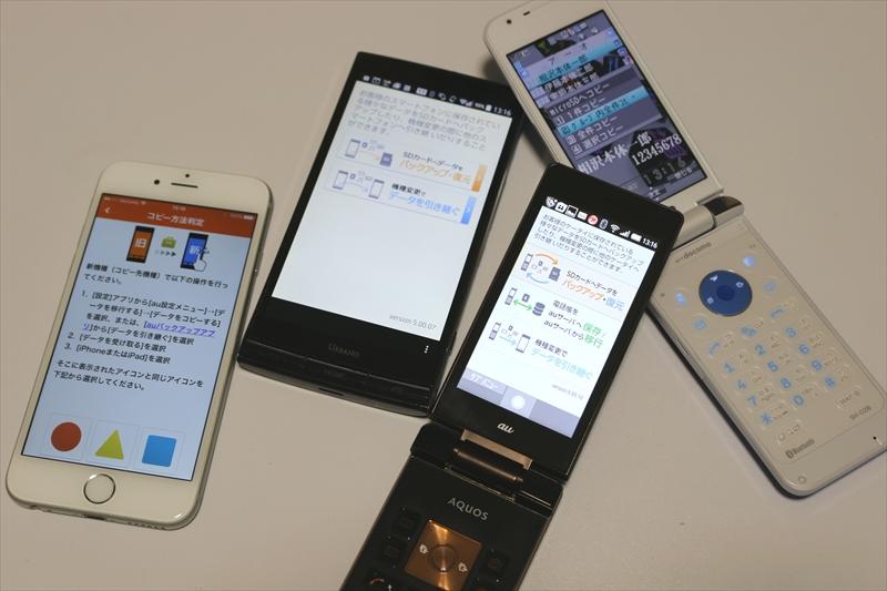 今回はガラホ「AQUOS K SHF31」以外に、ドコモのiモードケータイ「SH-02B」、iPhone 6、auのAndroidスマートフォン「URBANO L03」などを使ってデータ移行をチェックしてみた
