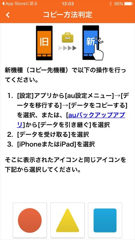 スマホ・iPhoneとガラホ間のデータ移行では、移行元の端末が別キャリアでもauのデータお預かりアプリ(auバックアップアプリ)を使う。こちらは、ドコモ・iPhoneから移行する場合