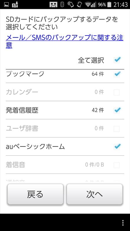 Androidスマホからも行ったが、ブックマークや発着信履歴の移行も可能